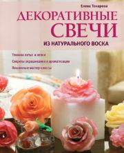 Эксмо декор свечи